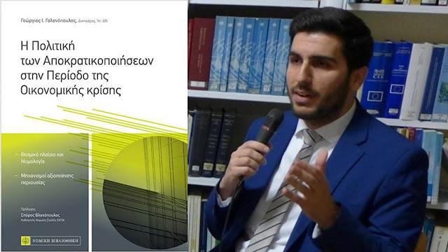 Νέο βιβλίο του Ναυπλιώτη Γ. Γαλανόπουλου: «H πολιτική των αποκρατικοποιήσεων στην περίοδο της οικονομικής κρίσης»