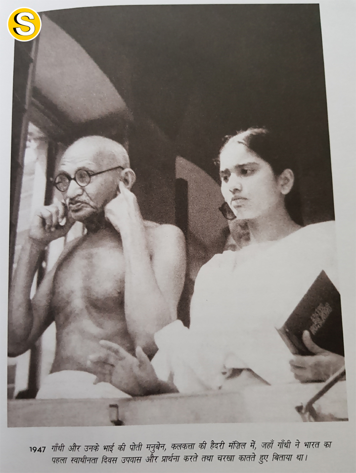 gandhi-with-manuben-rare-photo