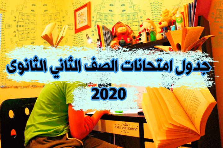جدول امتحانات الصف الثانى الثانوى 2020 الفصل الدراسى  الاول