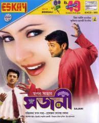 Sajani full movie