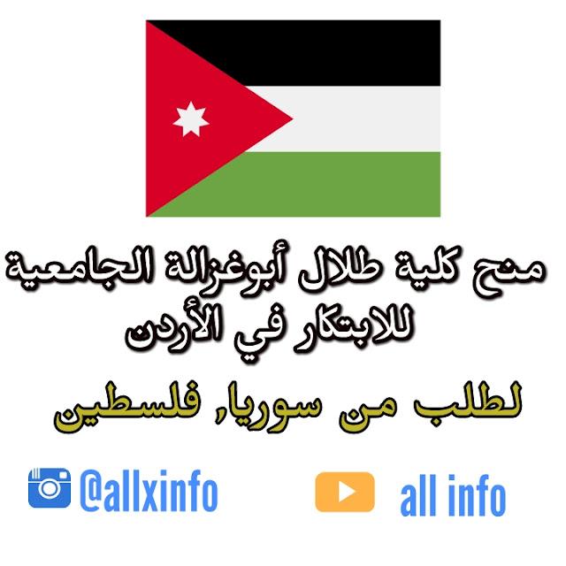 منح كلية طلال أبوغزالة الجامعية للابتكار في الأردن لطلب من (سوريا, فلسطين) https://www.allxinfo.info/2020/08/blog-post_96.html