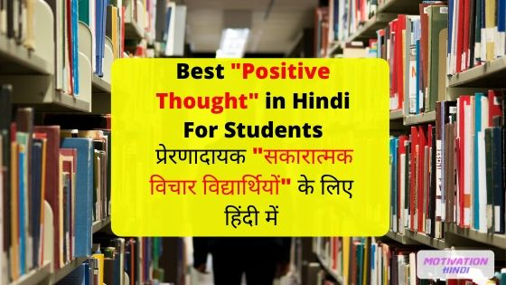 Positive Thoughts In Hindi For Students