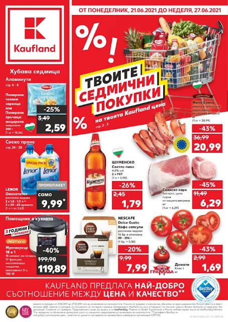 Kaufland брошури, промоции и топ оферти от 21-27.06 2021