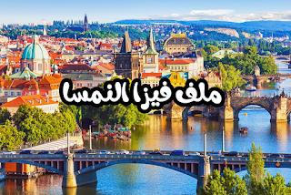 ملف طلب فيزا للنمسا / Visa Autriche