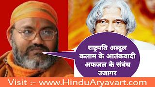 APJ अब्दुल कलाम के खिलाफ डासना मंदिर के महंत का विवादित बयान या सच्चाई