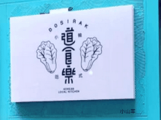 道食樂韓式小吃