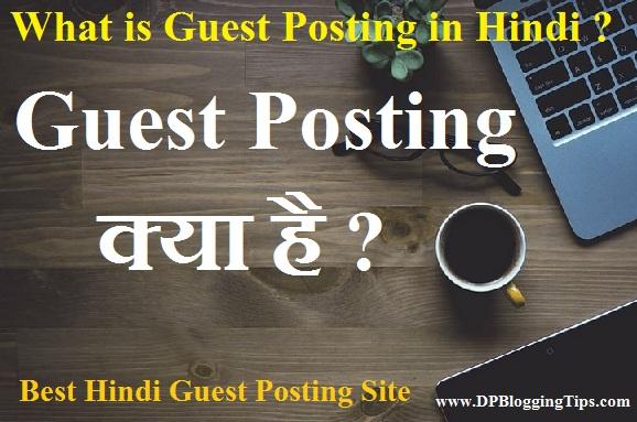guest posting kya hai