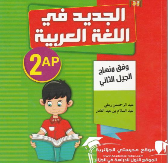 كتاب الجديد في اللغة العربية السنة الثانية ابتدائي الجيل الثاني