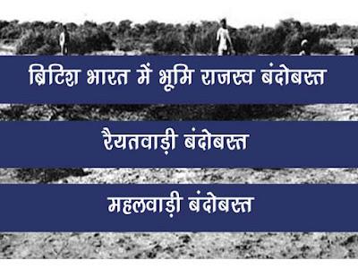 ब्रिटिश शासन के समय  भूमि राजस्व बंदोबस्त | British Kaal Me Rajsav Prabandhan