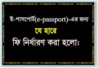 ই-পাসপোর্টের জন্য নির্ধারিত ফি'র হার || The fixed fee rate for e-passport