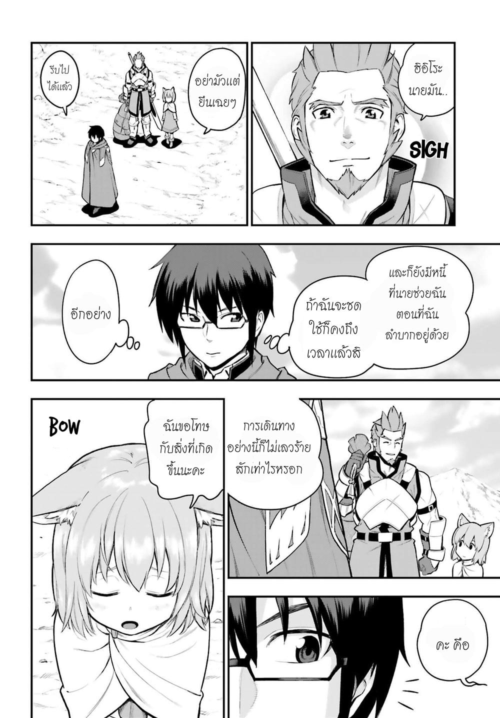 อ่านการ์ตูน Konjiki no Word Master 10 ภาพที่ 16