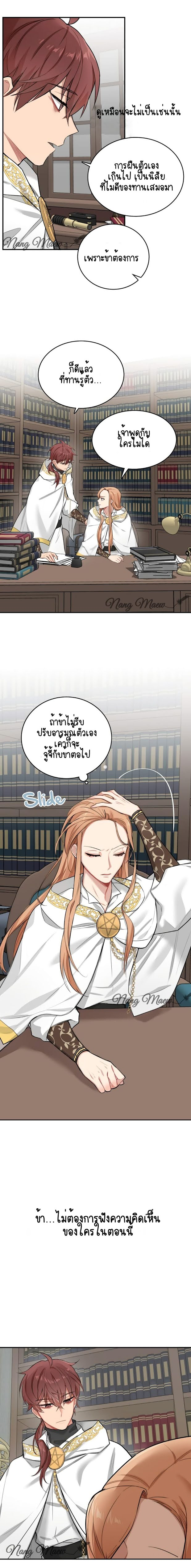 The Newlywed Life of a Witch and a Dragon - หน้า 4