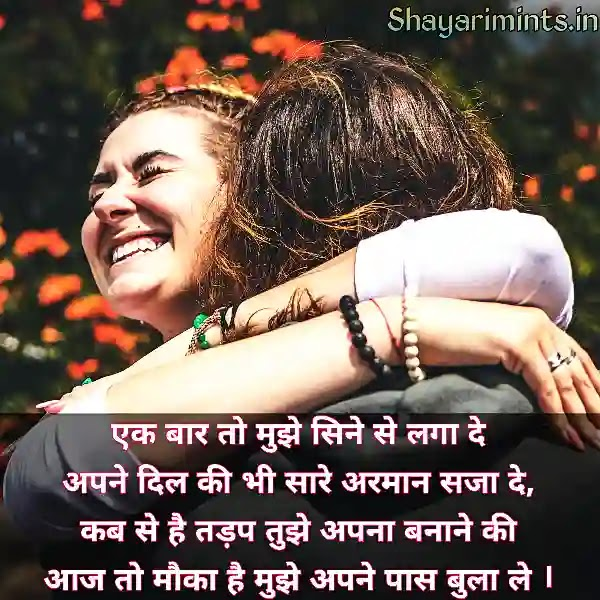 Best Love Shayari in Hindi | Top New Shayari Images