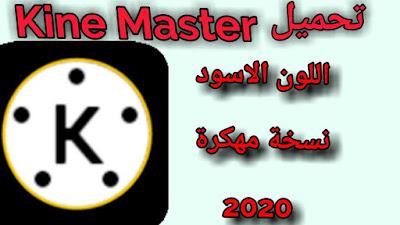 تحميل كين ماستر الاسود Kine master نسخة مهكرة اخر اصدار مجانا 2020