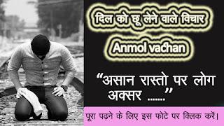 Anmol vachan in hindi | दिल को छू लेने वाले विचार