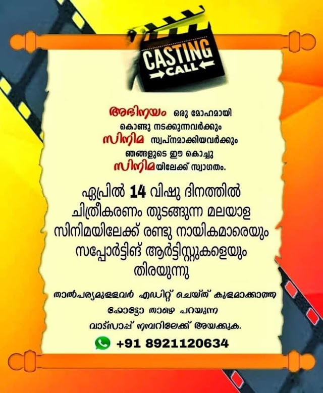 CASTING CALL FOR AN UPCOMING MALAYALAM MOVIE