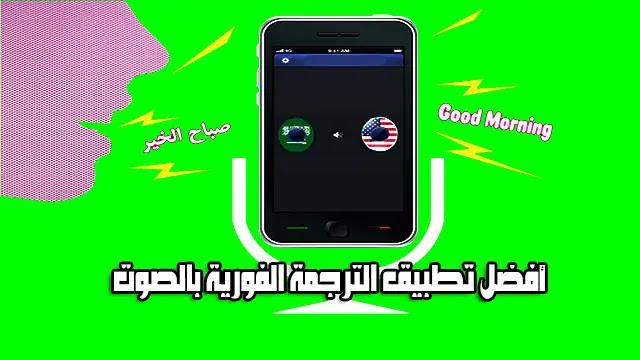 أفضل تطبيق الترجمة الفورية بالصوت translate voice to text online