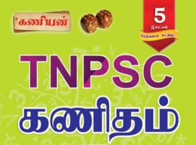 Kaniyan Kanitham TNPSC Maths Shortcut Note Books Part 1 and 2 PDF