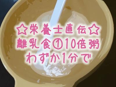 栄養士直伝☆10倍粥は米粉とレンジで簡単時短!手抜き離乳食初期レシピ♪