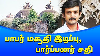 Thirumurugan Gandhi Speech about Baber Masjid
