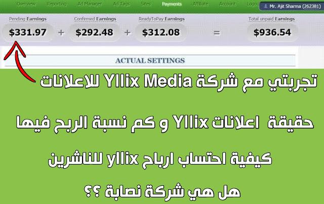 اعلانات yllix تجربتي بتفصيل في الربح من yllix وهل شركة اعلانات Yllix نصابة ؟