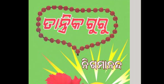 Tantrika Guru Odia Book PDF Free Download  Tantrika Guru Odia