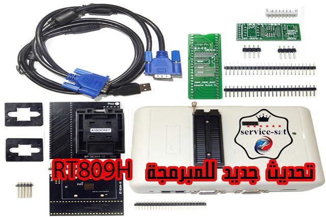 تحديث جديد للمبرمجة RT809H بتاريخ 29-03-2020