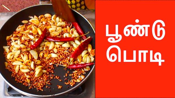 பூண்டு பொடி / Garlic Podi / Rice Mix