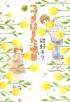 Tsuzuki wa Mata Ashita