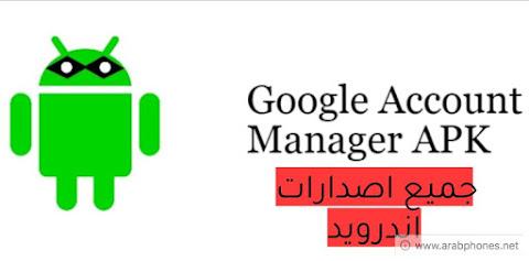 تحميل Google Account Manager لازالة حساب جوجل FRP - جميع اصدارات اندرويد