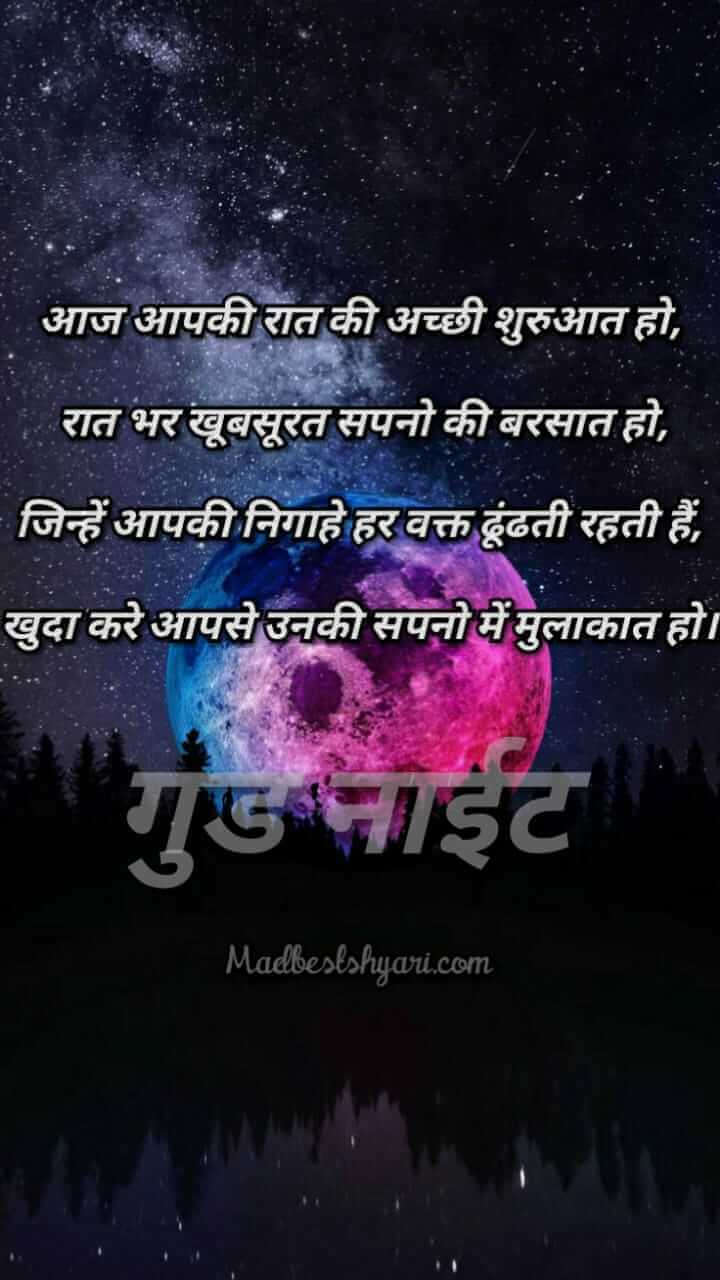 Good Night Shayari HD Image