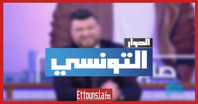 الحوار التونسي,الحوار التونسي مباشر,قناة الحوار,قناة الحوار الفضائية,البث الحي لقناة الحوار,الحوار,البث الحي,نهار الأحد,مسلسلات رمضان في تونس,الحاضرة,نهار الأحد ما يهمّك في حدّ,تاج الحاضرة,مكتوب,شاهد الآن,فكرة سامي الفهري,hkayet tounsia,saffi kalbek,elibaadou,eliba3dou,elhiwar ettounsi,dena okhra,oumour jedia,andi mankolek,karim el gharbi,90 minutes,jeu dit tout,elhiwar,fekret sami fehri,labes,tej alhadhra,al hakaek al arbaa,taj hadhra,awled mofida,maktoub,wled moufida,awled moufida,لاباس