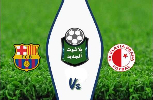 نتيجة مباراة برشلونة وسلافيا براغ اليوم 23-10-2019 دوري أبطال أوروبا