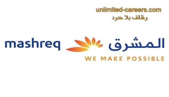 اعلان عن وظائف البنوك المصرية 2021 | Mashreq Bank Careers