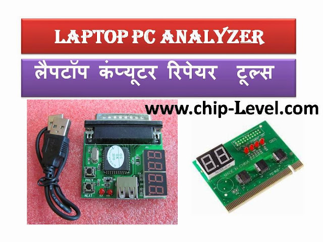 Laptop Debug card Post card Analyzer price image