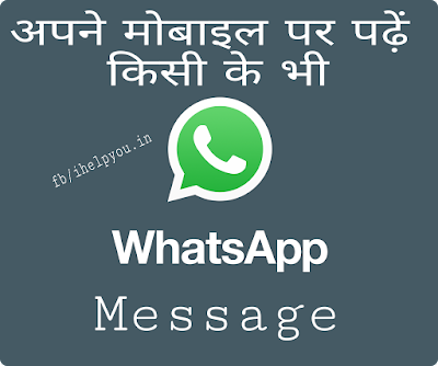 How To Open Any User's WhatsApp On Your Smartphone.