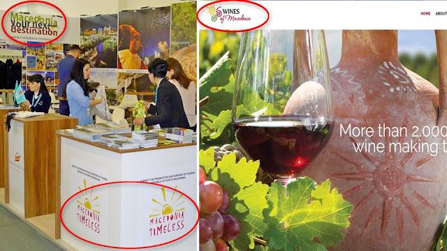 Τα Σκόπια διαφημίζουν τα «Μακεδονικά» κρασιά 2.000 ετών