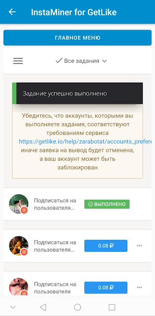 بوت bot إتمام مهام موقع getlike وربح الروبل بسرعة