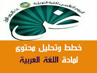 خطة وتحليل محتوى لمادة اللغة العربية للصف الثالث الفصل الأول