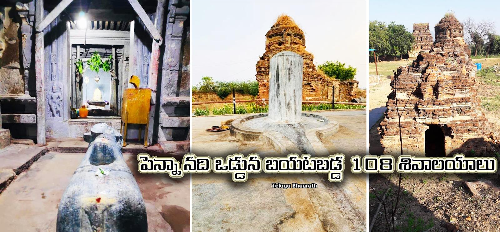 పెన్నా నది ఒడ్డున బయటబడ్డ 108 శివాలయాలు - Jyothi Siddavatam