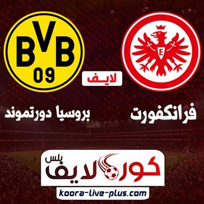 بث مباشر مباراة بوروسيا دورتموند وفرانكفورت