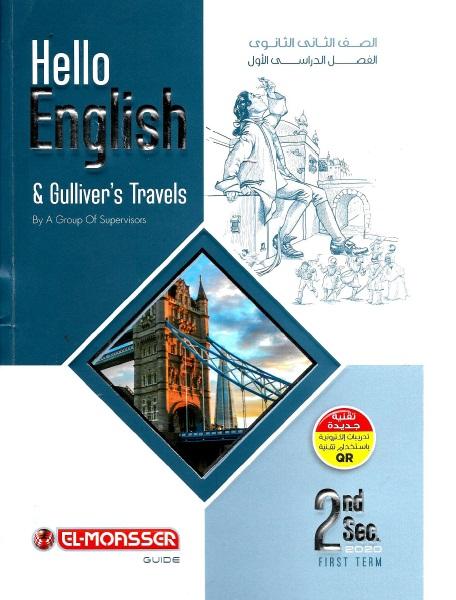 تحميل اجابات كتاب المعاصرفى اللغة الانجليزية الصف الثاني الثانوى الترم الاول 2021