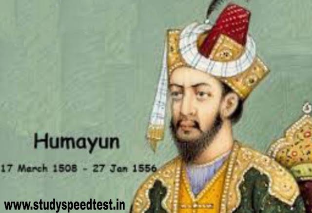 मुगल साम्राज्य : बाबर और  हुमायु