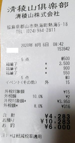 磐梯熱海温泉 清稜山倶楽部 2020/8/6 のレシート