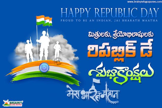 greetings on republic day in telugu, telugu republic day messages, greetings quotes on republic day