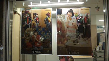 上野樹里 D-room poster