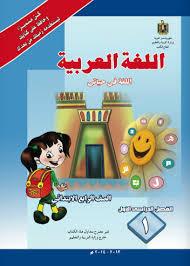 منهج الصف الرابع الابتدائى  2020 مادة اللغة العربية الفصل الدراسى الأول