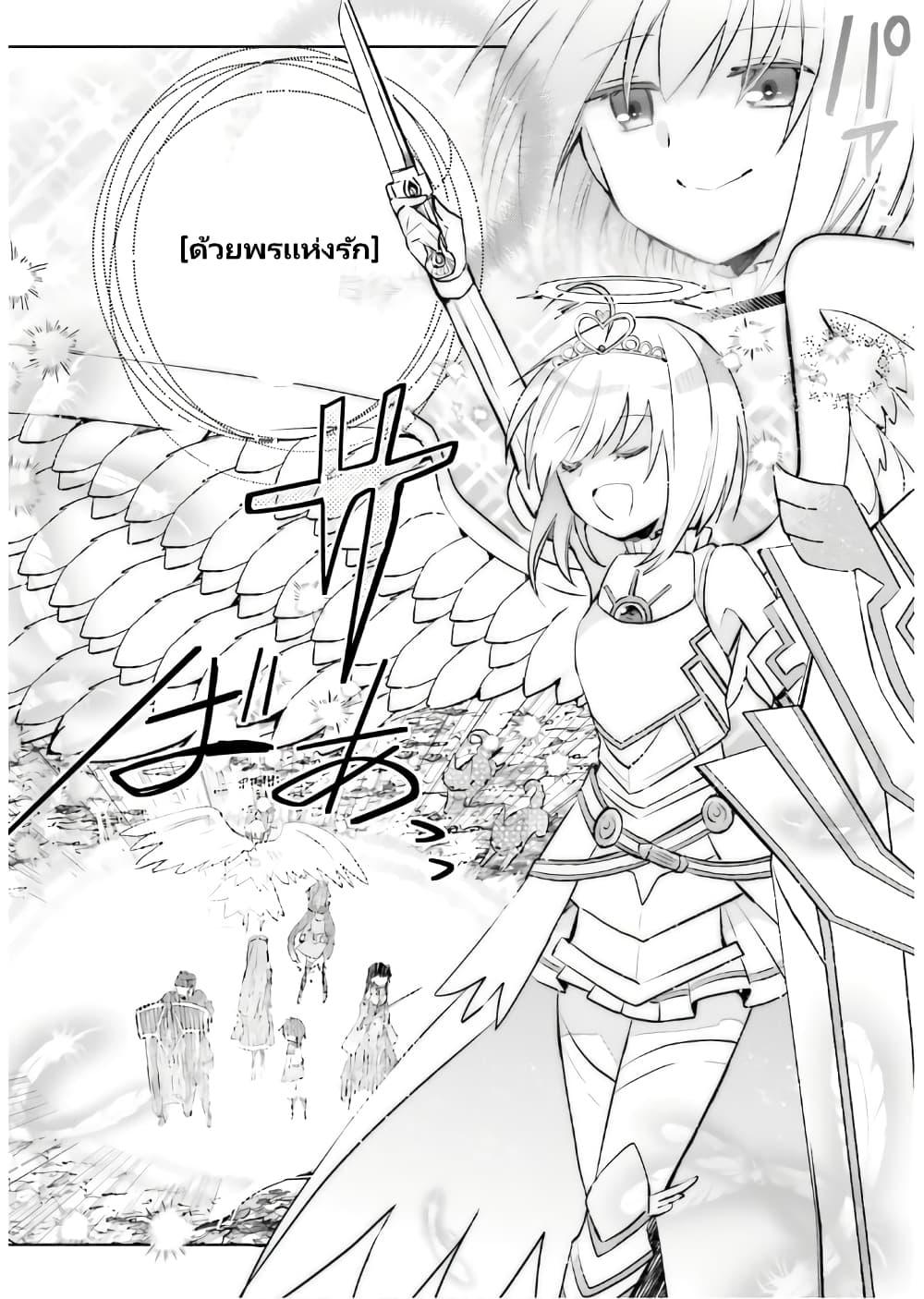 อ่านการ์ตูน Itai no wa Iya nanode Bogyo-Ryoku ni Kyokufuri Shitai to Omoimasu ตอนที่ 19 หน้าที่ 28