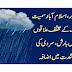 Mosam ka hal today Lahore Karachi.