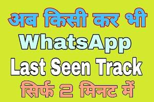 Kisi ka bhi last whatsapp last seen track karen !